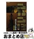 【中古】 ゴルゴ13 164 / さいとう たかを / リイド社 [コミック]【宅配便出荷】