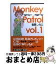 【中古】 モンキー・パトロール vol.1 / 有間 しのぶ / 祥伝社 [文庫]【宅配便出荷】