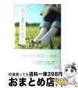 【中古】 エバーグリーン / 豊島 ミホ / 双葉社 [単行本]【宅配便出荷】