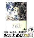【中古】 石のハート / レナーテ・ドレスタイン / 新潮社 [単行本]【宅配便出荷】
