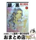 【中古】 銀/黒 4 / 高口 里純 / メディアファクトリー [文庫]【宅配便出荷】