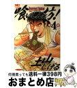 【中古】 喰いしん坊! 4 / 土山 しげる / 日本文芸社 [コミック]【宅配便出荷】