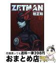 【中古】 ZETMAN 17 / 桂 正和 / 集英社 [コミック]【宅配便出荷】