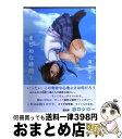 【中古】 まじめな時間 1 / 清家 雪子 / 講談社 [コミック]【宅配便出荷】