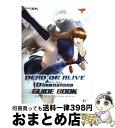【中古】 DEAD OR ALIVE Dimensionsガイドブック NINTENDO3DS / Team NINJA / 光栄 単行本(ソフトカバー) 【宅配便出荷】