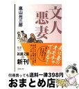 【中古】 文人悪妻 / 嵐山 光三郎 / 新潮社 [文庫]【宅配便出荷】