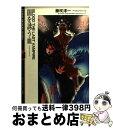 【中古】 闇を誘う血 Blood the last vampire / 藤咲 淳一 / 富士見書房 [文庫]【宅配便出荷】
