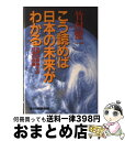 【中古】 こう読めば日本の未来がわかる 世界が期待する日本の役割 / 竹村 健一 / 太陽企画出版 [単行本]【宅配便出荷】