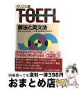 【中古】 クリフス版TOEFL解法と英文法 / マイケル・A. パイル / 洋販 [単行本]【宅配便出荷】