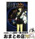 【中古】 DIVI・DEAD(ディヴァイデッド)公式ビジュアルブック / PEAKS / ベストセラーズ [大型本]【宅配便出荷】