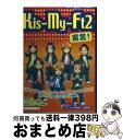 【中古】 KisーMyーFt2宣言! / スタッフキスマイ / 太陽出版 単行本 【宅配便出荷】