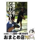 【中古】 素晴らしき!メジャーリーガー人生 / 長谷川 滋利 / 日経BP [単行本]【宅配便出荷】