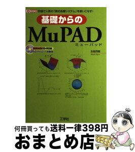 【中古】 基礎からのMuPAD 安価で人気の「数式処理シ