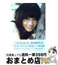 【中古】 あっちゃん 前田敦子AKB48卒業記念フォトブック / 前田敦子 / 講談社 [ムック]【宅配便出荷】