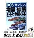 【中古】 DOS/Vマシンを増設・拡張するとき読む本 / 高橋 浩子 / 明日香出版社 [単行本]【宅配便出荷】