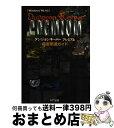 【中古】 ダンジョンキーパープレミアム勇者撃退ガイド Windows 95対応 / NTT出版 / NTT出版 [単行本]【宅配便出荷】