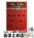 【中古】 Winning post 5マスターブック 競馬シミュレーションゲーム / メインステイブル / 光栄 [単行本]【宅配便出荷】