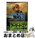 【中古】 Armored core fort tower song / 後藤 広幸, 和智 正喜, フロムソフトウェア, えびね / 富士見書房 [文庫]【宅配便出荷】