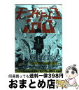 【中古】 モブサイコ100 1 / ONE / 小学館 コミック 【宅配便出荷】
