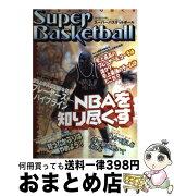 【中古】 NBAを知り尽くす スーパーバスケットボール / ベースボール・マガジン社編集企画部 / ベースボール・マガジン社 [ムック]【宅配便出荷】