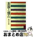【中古】 茶器と懐石 / 桑田 忠親 / 講談社 [文庫]【宅配便出荷】