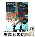 【中古】 WOMAN Celebrity Snap vol.3 / 日之出出版 / 日之出出版 ムック 【宅配便出荷】