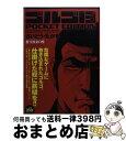 【中古】 ゴルゴ13 POCKET EDITION 番号預金口座 / さいとう たかを / リイド社 [コミック]【宅配便出荷】