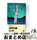 【中古】 混声の森 / 松本 清張 / 光文社 [新書]【宅配便出荷】