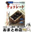 【中古】 彼に贈るバレンタインチョコレート チョコレート作り...