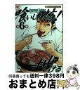 【中古】 喰いしん坊! 6 / 土山 しげる / 日本文芸社 [コミック]【宅配便出荷】