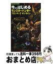 【中古】 今からはじめるモンスターハンターフロンティアオンライン Xbox 36