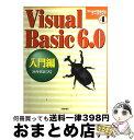 Visual Basic 6.0入門編 / 河西 朝雄 / 技術評論社