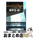 【中古】 数学2+B[数列・ベクトル] / 東京書籍 / 東京書籍 [単行本]【宅配便出荷】
