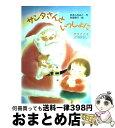 【中古】 サンタさんといっしょに クリスマスのおはなし / あまん きみこ, 秋里 信子 / 教育画劇 [単行本]【宅配便出荷】