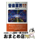 【中古】 音楽業界就職ナビ 2002年版 / 麻野 勉 / 早