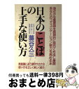 【中古】 日本のことばの上手な使い方 / 藁谷 久三 / 青年書館 [単行本]【宅配便出荷】