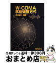 【中古】 WーCDMA移動通信方式 / 立川 敬二 / 丸善 単行本 【宅配便出荷】