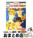 【中古】 Scramble happy! 3 / 相模秋良 / 冬水社 [コミック]【宅配便出荷】