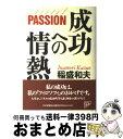 【中古】 成功への情熱 PASSION / 稲盛 和夫 / PHP研究所 [単行本]【宅配便出荷】