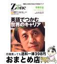 【中古】 English zone #014 / 中経出版 / 中経出版 [単行本]【宅配便出荷】