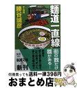 【中古】 麺道一直線 / 勝谷 誠彦 / 新潮社 [文庫]【宅配便出荷】