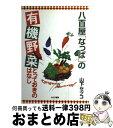 【中古】 八百屋「なっぱ」の有機野菜とっておきのはなし / 山下 セツコ / わらび書房 [単行本]【宅配便出荷】