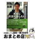 【中古】 本当に「英語を話したい」キミへ LIVE YOUR DREAM / 川島 永嗣 / 世界文化社 [単行本(ソフトカバー)]【宅配便出荷】