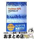 【中古】 Twitter APIプログラミング / 辻村 浩 / ワークスコーポレーション [単行本]【宅配便出荷】