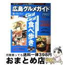 【中古】 広島グルメガイド 食う・飲む・遊ぶ 2003 / ザメディアジョン / ザメディアジョン [大型本]【宅配便出荷】