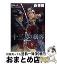 【中古】 十三人の刺客 / 池宮 彰一郎 / 小学館 [コミック]【宅配便出荷】
