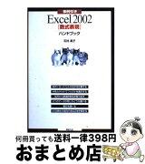 【中古】 事例引きExcel 2002「数式表現」ハンドブック / 石村 高子 / 新紀元社 [単行本]【宅配便出荷】