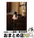 教室の亡霊 / 内田 康夫 / 中央公論新社