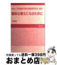 【中古】 臨床心理士になるために 第17版 / 日本臨床心理士資格認定協会 / 誠信書房 [単行本]【宅配便出荷】
