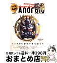 【中古】 ファミ通App no.007(Android) / エンターブレイン / エンターブレイン [ムック]【宅配便出荷】